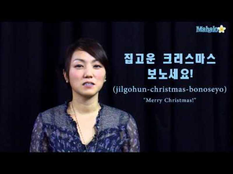 "How to Say ""Merry Christmas"" in Korean"
